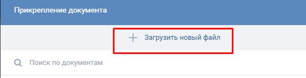 Выбор «Загрузить новый файл»