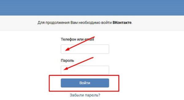 Поля для ввода логина и пароля. Выбор кнопки «Войти»