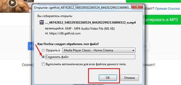 """Выбор строки """"Сохранить файл"""" и кнопки """"ОК"""""""