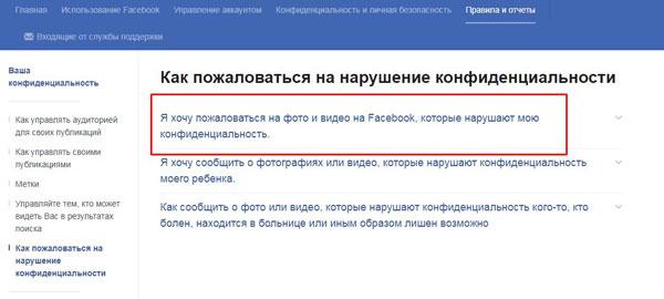Выбор раздела «Я хочу пожаловаться на фото и видео на Facebook, которые нарушают мою конфиденциальность»