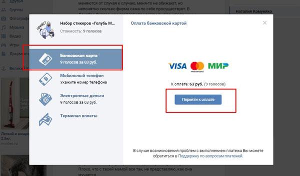 Выбор кнопки «Перейти к оплате»