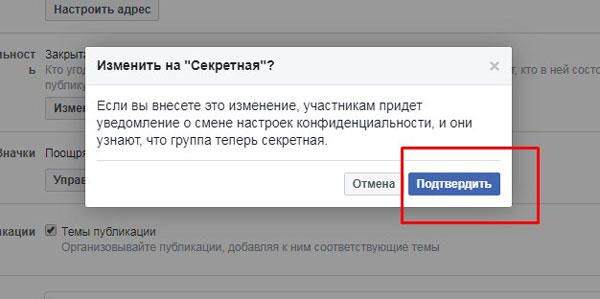 Выбор кнопки «Подтвердить»