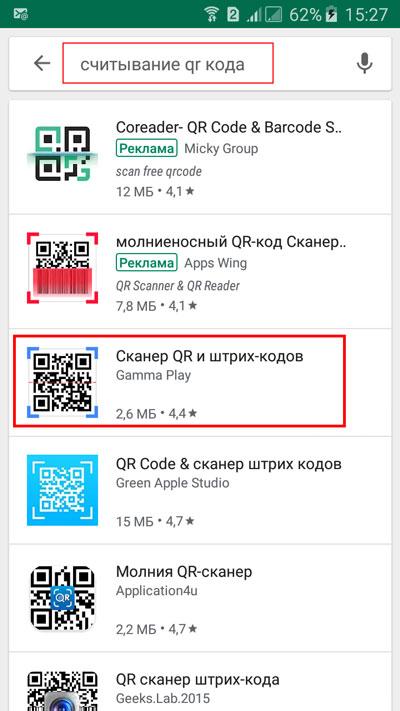 Выбор «Сканер QR и штрих-кодов»