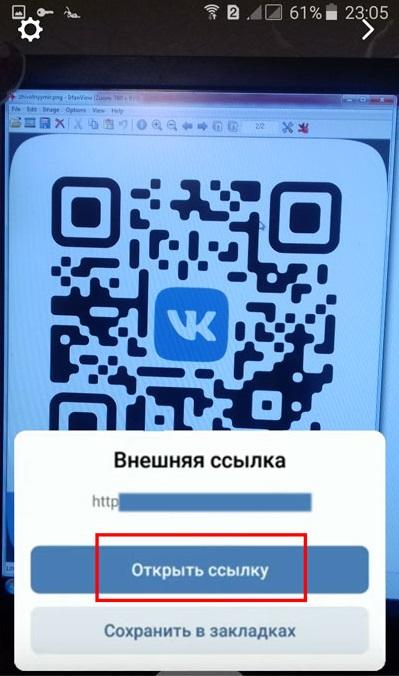 Выбор кнопки «открыть ссылку»