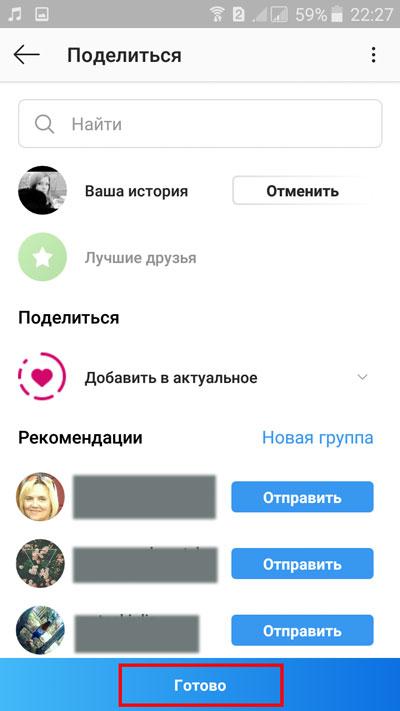 Выбор кнопки «Готово»