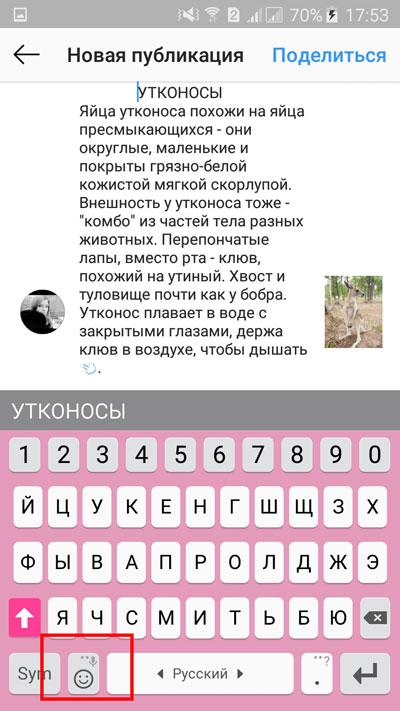 Операции с текстом в инстаграме: как писать красиво