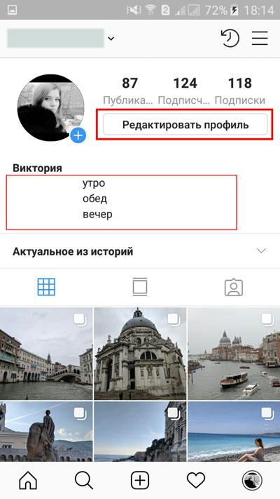 Выбор кнопки «Редактировать профиль»