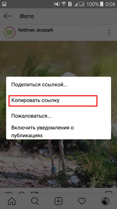 """Выбор строки """"Копировать ссылку"""""""