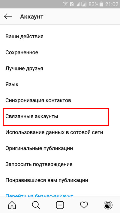 Выбор строки «Связанные аккаунты»