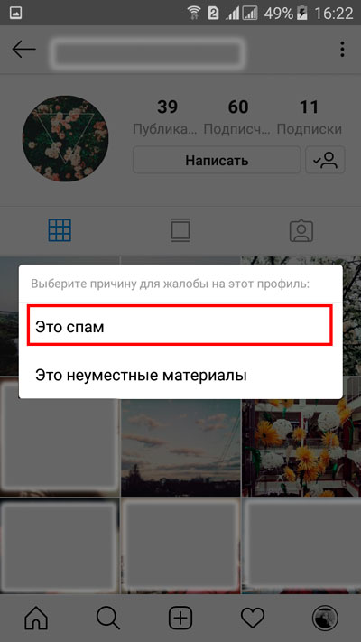 Выбор строки «Это спам»