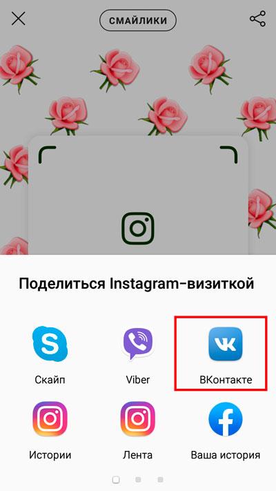 Выбор значка ВКонтакте
