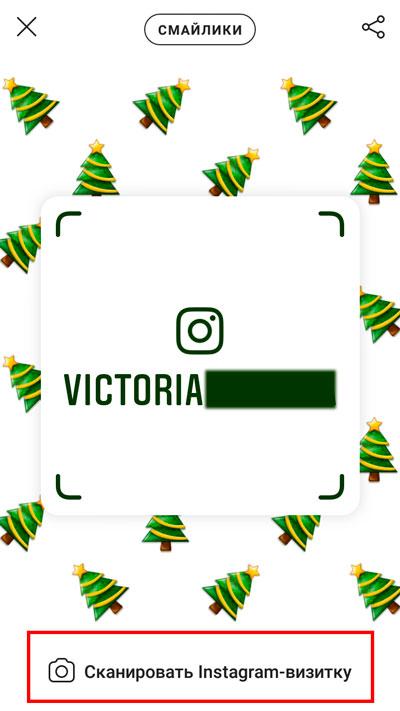 Выбор кнопки «Сканировать Instagram-визитку»