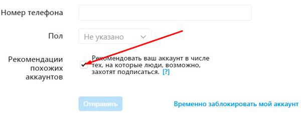 Выбор галочки напротив строки «рекомендации похожих аккаунтов»