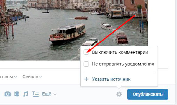 Стрелочка указывает на квадратик напротив «Выключить комментарии»