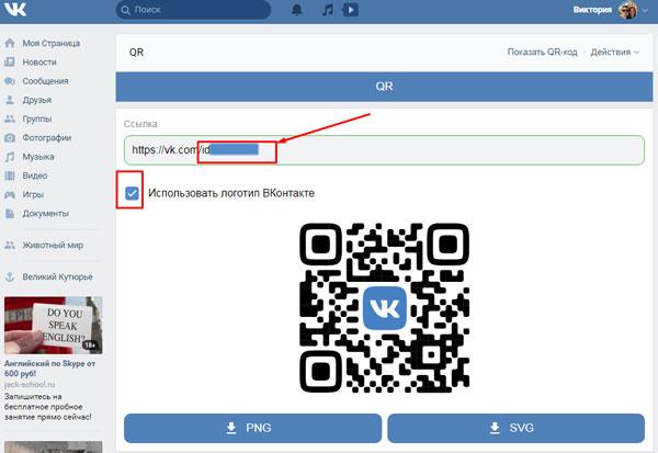 Стоит галочка напротив «Использовать логотип ВКонтакте»