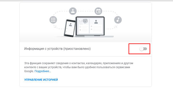 Раздел «Информация с устройств»