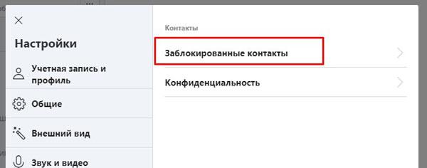 Выбор строки «Заблокированные контакты»