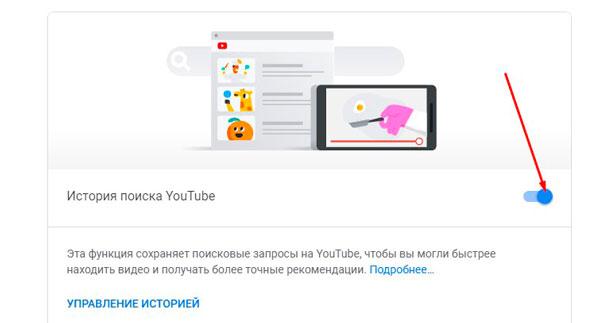Раздел «История поиска YouTube»