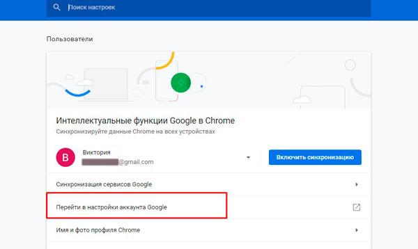 Выбор строки «Перейти в настройки аккаунта Google»