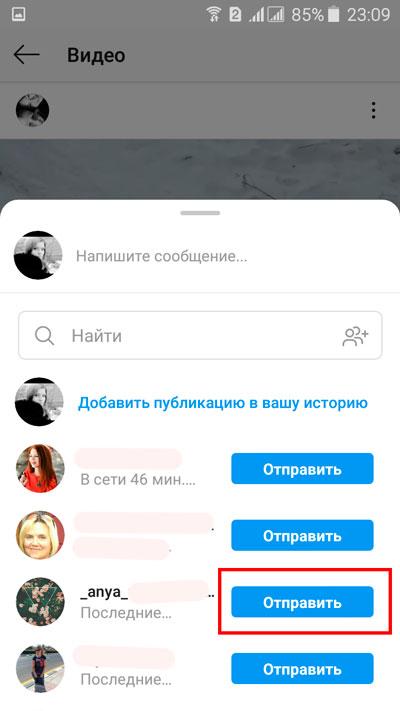 Выбор кнопки «Отправить»