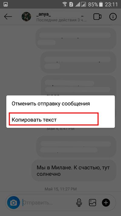 Выбор строки «Копировать текст»