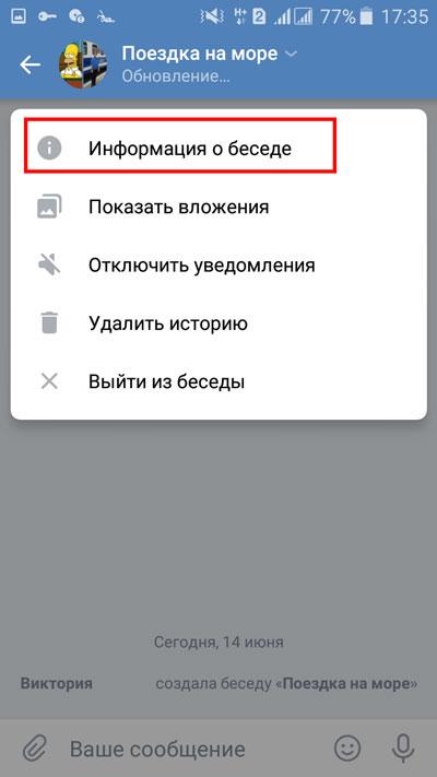 Выбор строки «Информация о беседе»