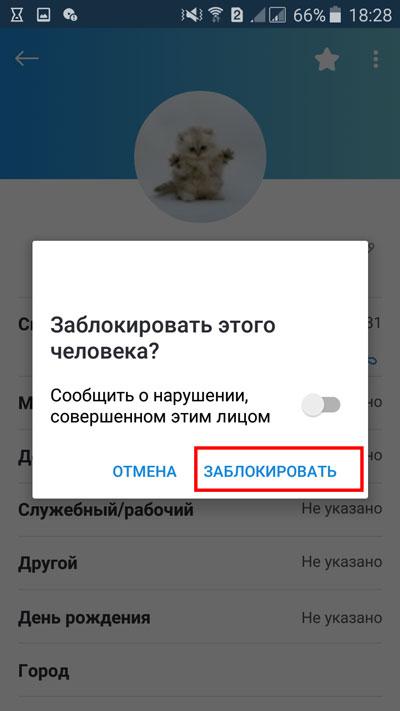 """Выбор кнопки """"Заблокировать"""""""