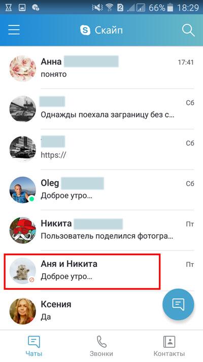 Выбор заблокированного пользователя