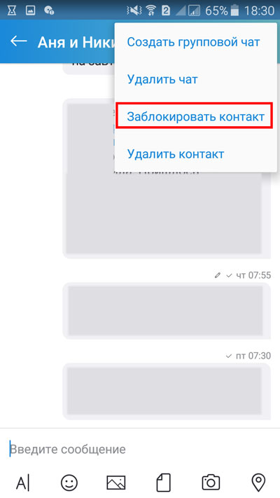 Выбор строки «Заблокировать контакт»