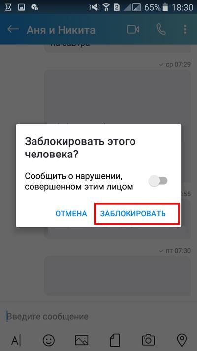 Выбор кнопки «Заблокировать»