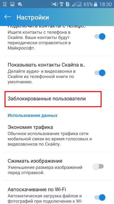 Выбор вкладки «Заблокированные пользователи»