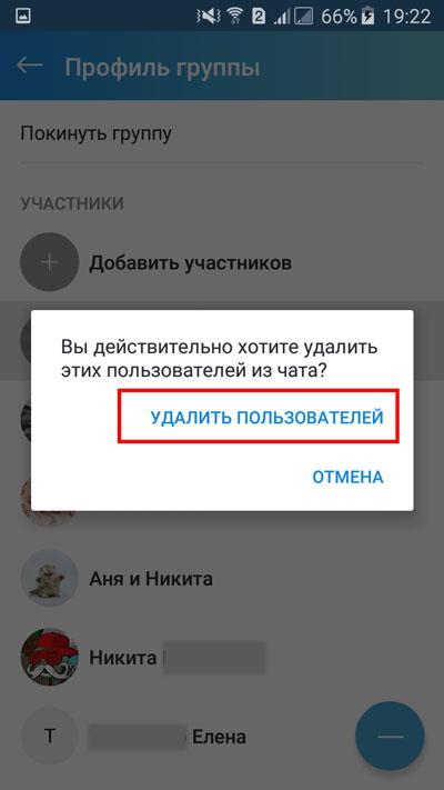 Выбор строки «Удалить пользователей»