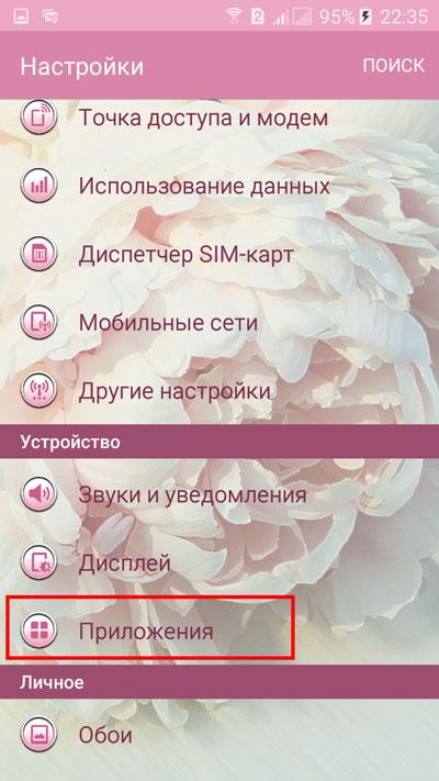 Выбор строки «Приложения»