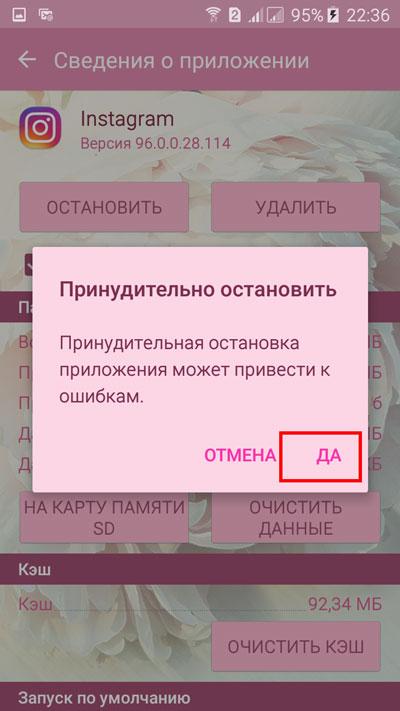 """Выбор кнопки """"Да"""""""