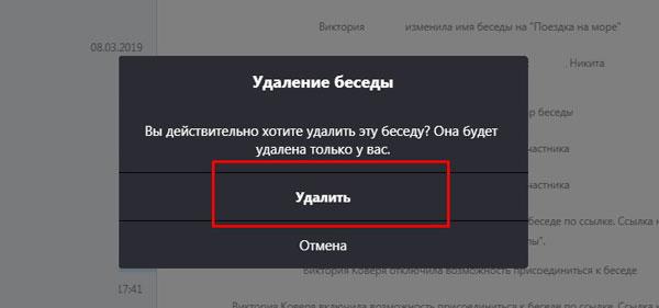 Выбор кнопки «Удалить»
