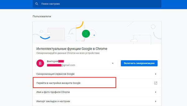 «Перейти в настройки аккаунта Google»