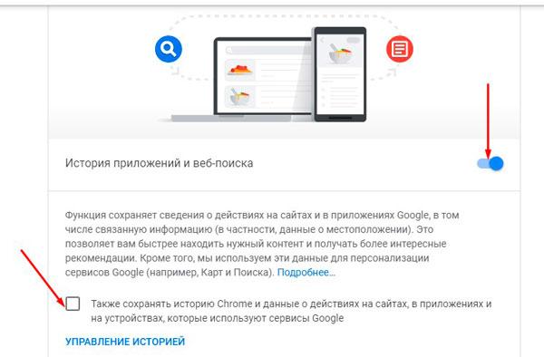 Раздел история приложений и веб-поиска