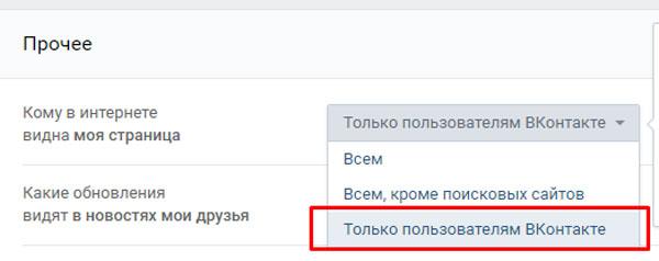 """Выбор строки """"Только пользователям ВКонтакте"""""""
