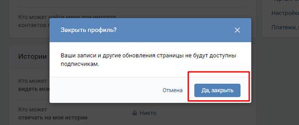 Выбор кнопки «Да, закрыть»