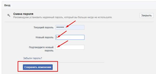 Выбор кнопки «Сохранить изменения»