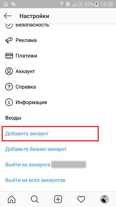 Выбор строки «Добавить аккаунт»