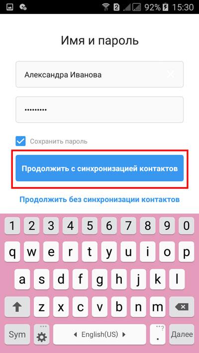 Выбор кнопки «продолжить с синхронизацией контактов»
