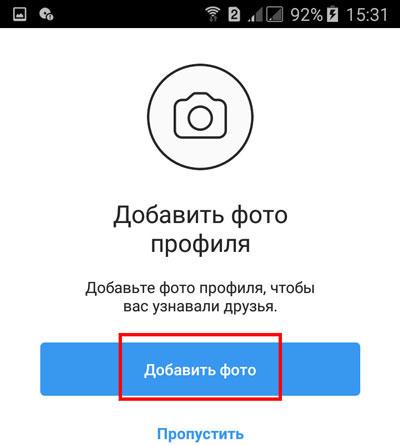 Выбор кнопки «Добавить фото»