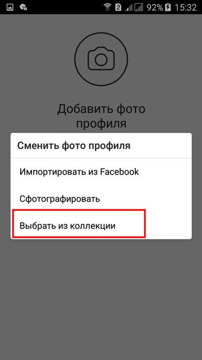 Выбор кнопки «Выбрать из коллекции»