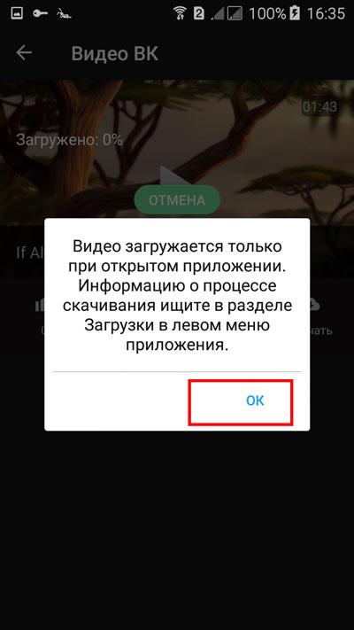Выбор кнопки OK