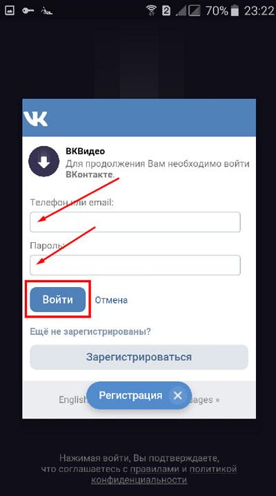 Выбор кнопки «Войти»