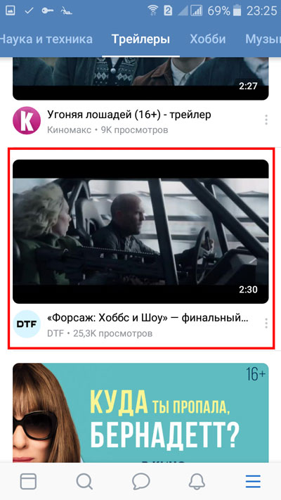 Выбор видео