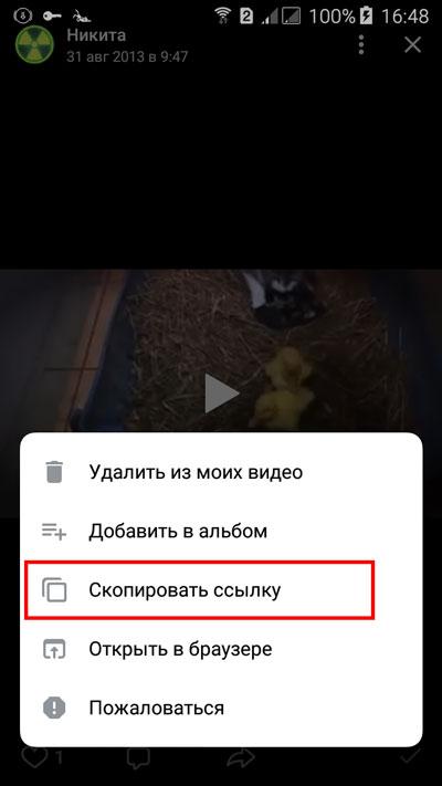 Выбор строки «Скопировать ссылку»