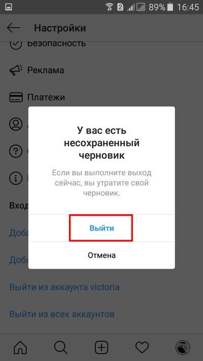 Выбор кнопки «Выйти»