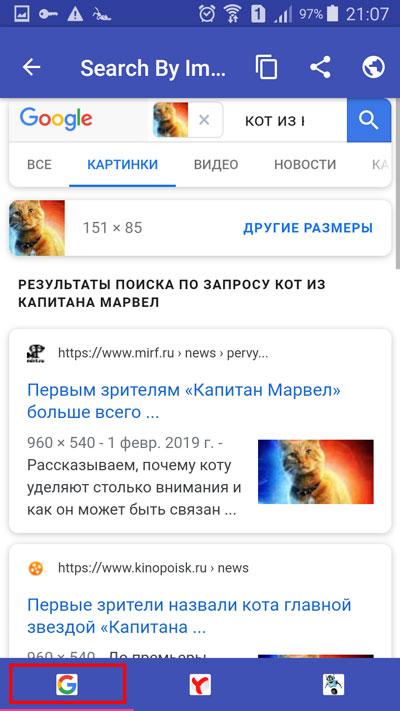 Вкладка Google